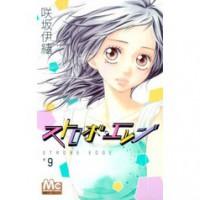 Strobe Edge Vol. 9 - Io Sakisaka