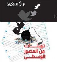 تويتات من العصور الوسطى - أحمد خالد توفيق