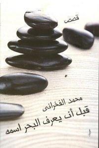 قبل أن يعرف البحر اسمه - محمد الفخراني