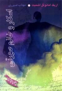 اسکار و خانم صورتی - Éric-Emmanuel Schmitt, مهتاب صبوری