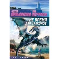 Не время для драконов - Sergei Lukyanenko, Ник Перумов