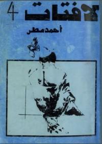 لافتات 4 - أحمد مطر