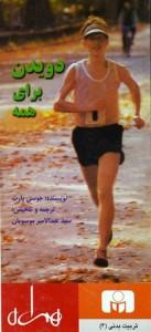 دویدن برای همه - جوسی پارت, سید عبدالامیر موسویان