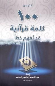 أكثرمن 100 كلمة قرآنية قد تفهم خطأ - عبد المجيد إبراهيم السنيد