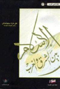 الإسلام بين الشرق والغرب - Alija Izetbegović, محمد يوسف عدس, عبد الوهاب المسيري