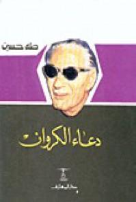 دعاء الكروان - طه حسين