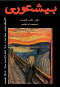 بیشعوری، راهنمای تشخیص و درمان خطرناکترین بیماری تاریخ بشریت - Xavier Crement, محمود فرجامی