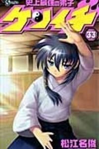 History's Strongest Disciple Kenichi Volume 33 - Syun Matsuena
