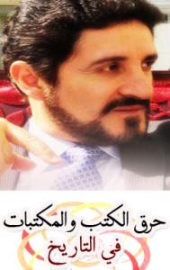 حرق الكتب والمكتبات في التاريخ - عدنان إبراهيم