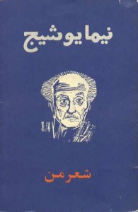 شعر من - نیما یوشیج