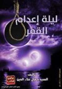 ليلة اعدام القمر - sayed gamal
