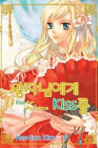 A Kiss for My Prince: Volume 1 - Hee-Eun Kim
