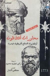 محاورات أفلاطون - Plato, زكي نجيب محمود