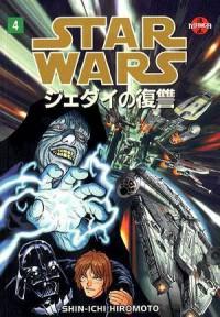 Star Wars: Return of the Jedi Manga, Volume 4 - George Lucas, Shin-ichi Hiromoto,  Lawrence Kasdan