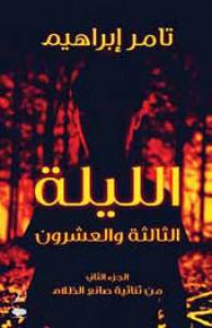 الليلة الثالثة والعشرون - تامر إبراهيم