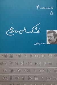 خشکسالی و دروغ - محمد یعقوبی
