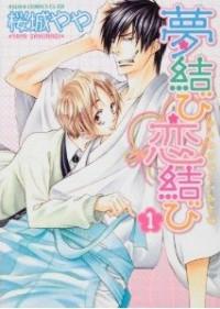 夢結び恋結び 1 [Yume Musubi Koi Musubi 1] - Yaya Sakuragi, 桜城 やや