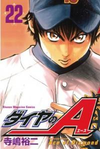 ダイヤのA(22) (少年マガジンコミックス) (Japanese Edition) - 寺嶋裕二