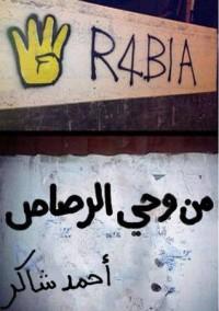 من وحي الرصاص - أحمد شاكر