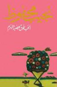 الحب فوق هضبة الهرم - Naguib Mahfouz, نجيب محفوظ
