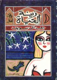 زينة الحياة - Ahdaf Soueif, أهداف سويف