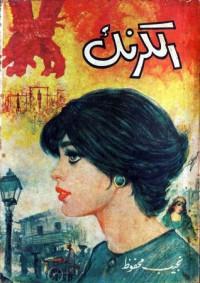 الكرنك - Naguib Mahfouz, نجيب محفوظ