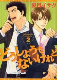 どうしようもないけれど 2 - Isaku Natsume, 夏目イサク