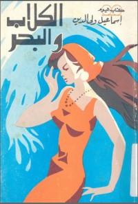 الكلاب والبحر - إسماعيل ولي الدين