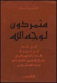 متمردون لوجه الله - محمود عوض