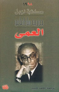 العمى - José Saramago, محمد  حبيب, جوزيه ساراماجو