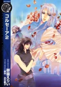 コルセーア 2 (バーズコミックス リンクスコレクション) - 水壬 楓子;御園 えりい