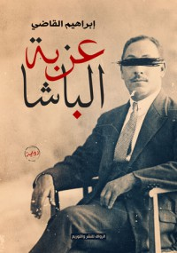 عزبة الباشا - إبراهيم القاضي