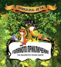 Приказка-игра: Голямото приключение на малкото таласъмче - Никола Райков