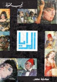 المرايا - Naguib Mahfouz, نجيب محفوظ