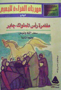 مغامرة رأس المملوك جابر - سعد الله ونوس