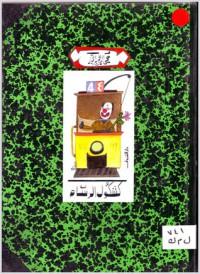 كشكول الرسام - محيي الدين اللباد, Mohieddin Ellabbad