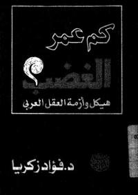 كم عمر الغضب : هيكل وأزمة العقل العربي - فؤاد زكريا