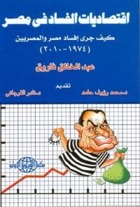 اقتصاديات الفساد في مصر: كيف جرى إفساد مصر والمصريين - عبد الخالق فاروق, محمد رءوف حامد, نادر فرجاني