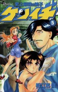 History's Strongest Disciple Kenichi Volume 5 - Syun Matsuena