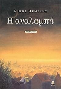 Η αναλαμπή - Nikos Themelis, Νίκος Θέμελης