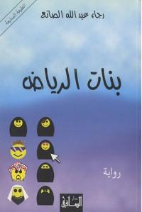 Banat Al-Riyadh : Edition langue arabe - Rajaa Al-Sana
