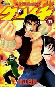 History's Strongest Disciple Kenichi Volume 41 - Syun Matsuena