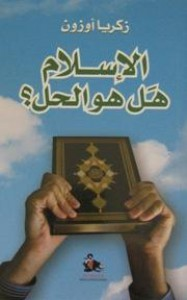 الإسلام هل هو الحل؟ - زكريا أوزون