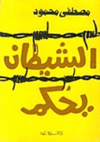الشيطان يحكم - مصطفى محمود