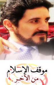 موقف الإسلام من الآخر - عدنان إبراهيم