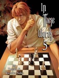 In These Words: Chapter 5 - Kichiku Neko, TogaQ, Guilt Pleasure
