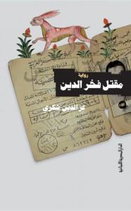مقتل فخر الدين - عزالدين شكري فشير