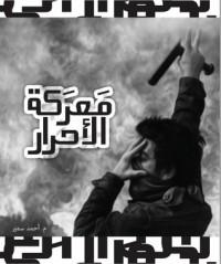 معركة الأحرار - م / أحمد سمير
