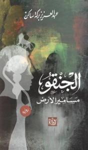 الجنقو - مسامير الأرض - عبد العزيز بركه ساكن