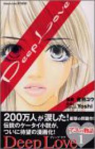 Deep Love: Ayu's Story, Volume 1 - Yoshi, Yuu Yoshii